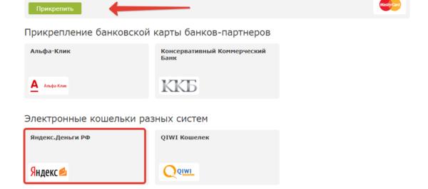 Изображение - Про перевод денег с вебмани на яндекс кошелек 3-1-600x266