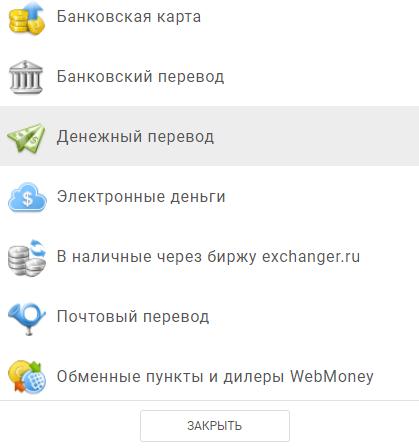 Как можно вывести деньги сWebMoney
