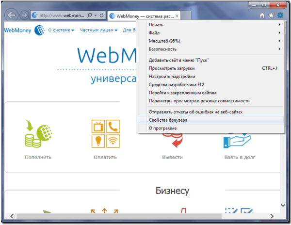 настройка Webmoney