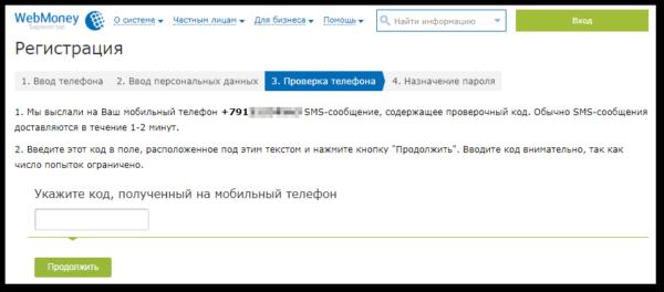 Изменение номера телефона всистеме WebMoney