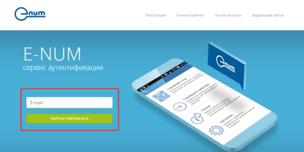Регистрация E-NUM