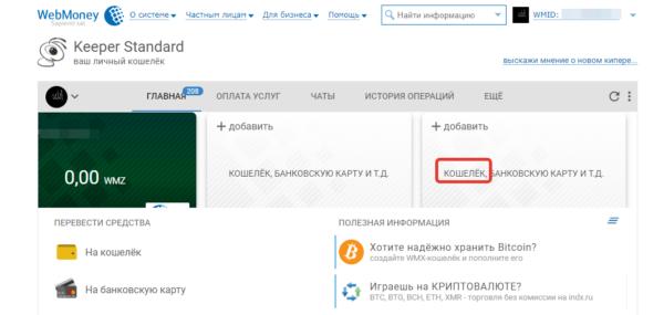 Изображение - Про перевод денег с вебмани на яндекс кошелек vybor-koshelka-600x285