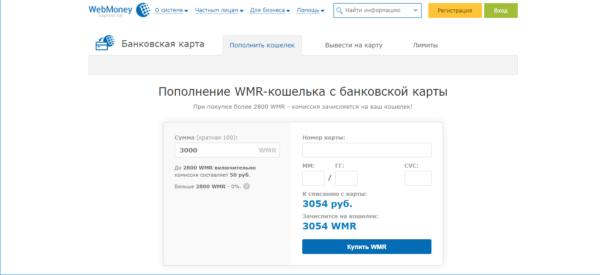 Перевод денег наWebmoney сбанковской карты