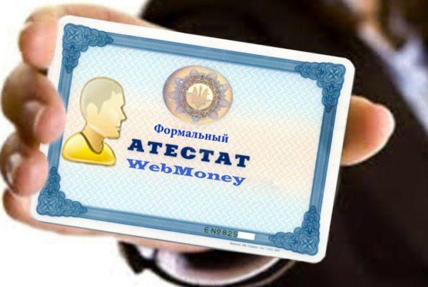 Формальный аттестат WebMoney