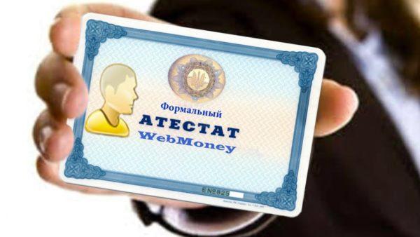 Как положить деньги накошелек WebMoney