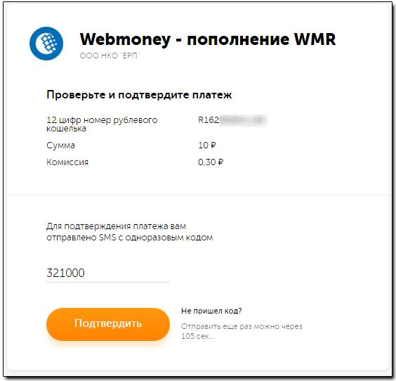 Код подтверждения операции в WebMoney