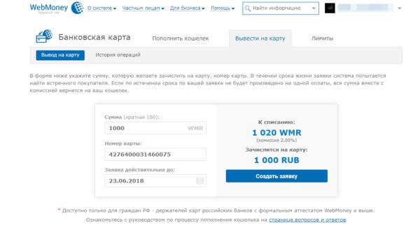 Вывод денег сWebmoney накарту Сбербанка
