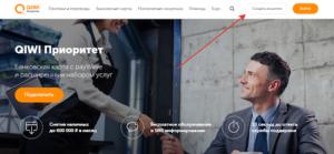 официальный сайт QIWI