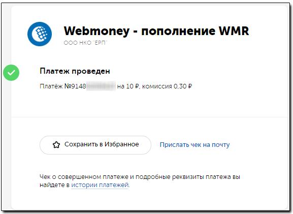 Платеж проведен в WebMoney
