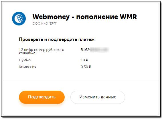 Подтверждение операции в WebMoney