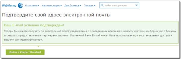 подтверждение привязки адреса почты
