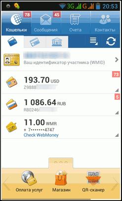 Приложение WebMoney_1