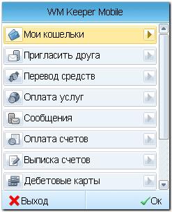 Приложение WebMoney_2