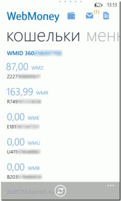 Приложение WebMoney_4