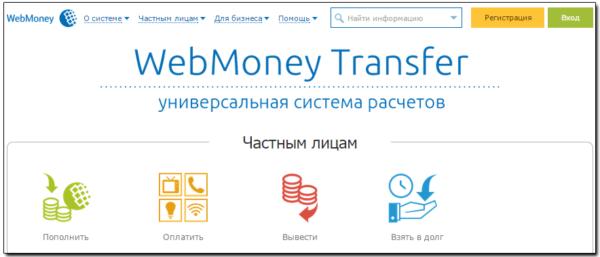 Как зарегистрироваться всистеме WebMoney