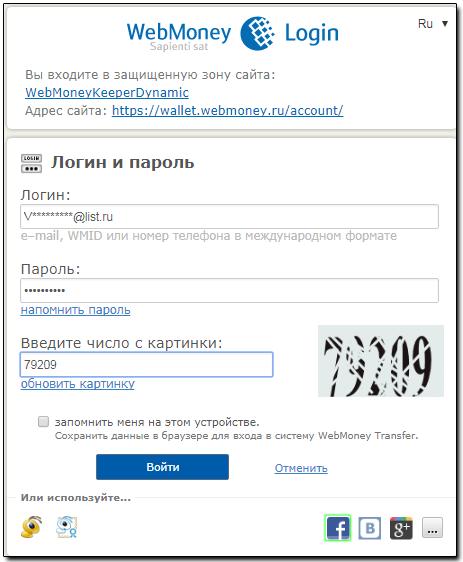 Смена пароля в WebMoney