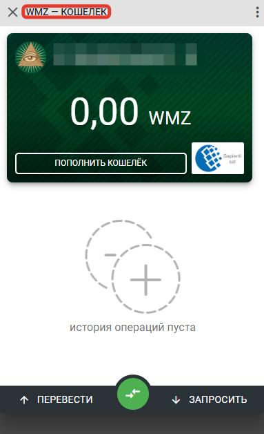 Как создать WMZ кошелек наWebMoney