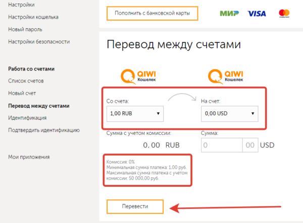Транзакция: рубли в доллары