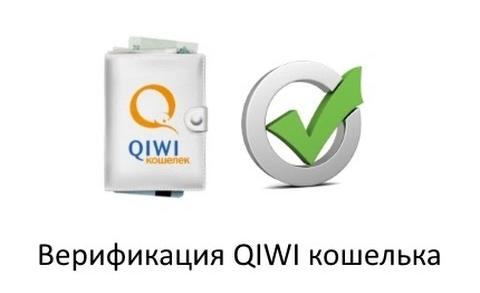 Что такое верификация QIWI кошелька