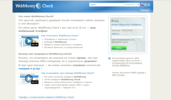 Вход в WebMoney c различных клиентов и платформ - PlategInfo.com 87578f4f944