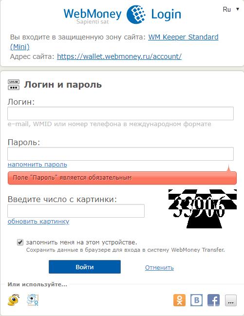 Вход вWebMoney cразличных клиентов иплатформ
