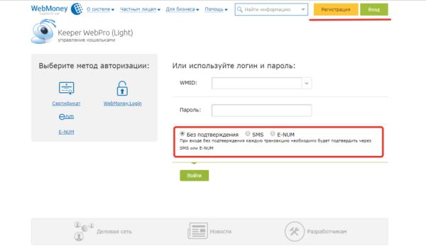 Вход вВебмани Вебпро