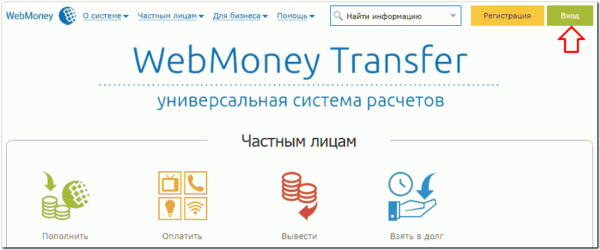 WebMoney Mini: вход