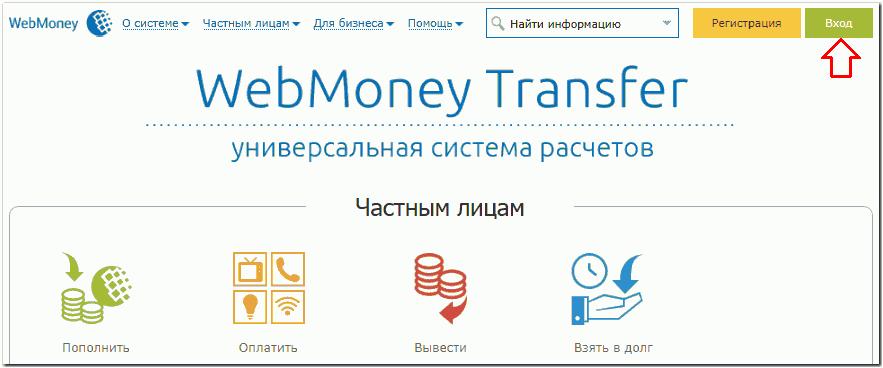 Mini webmoney вход в кошелёк