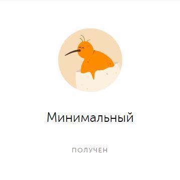 """Статус """"Минимальный"""""""