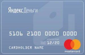 Как получить виртуальную карту Яндекс.Деньги