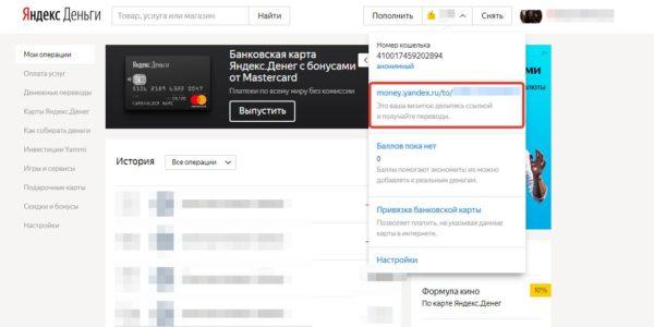 Как заработать Яндекс.Деньги