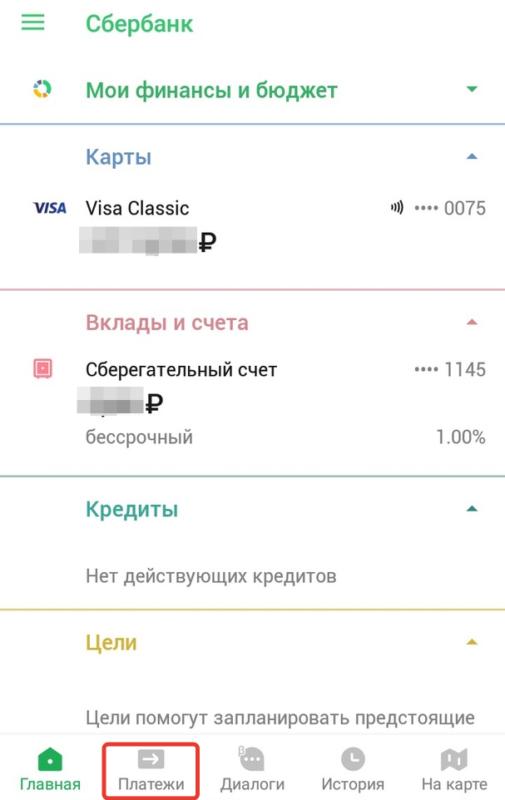 Раздел платежи