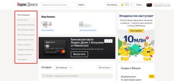 Что такое личный кабинет в сервисе Яндекс.Деньги