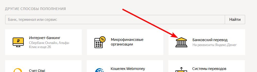 Реквизиты Яндекс Кошелька